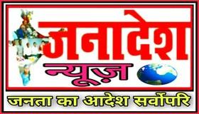 Janadesh News